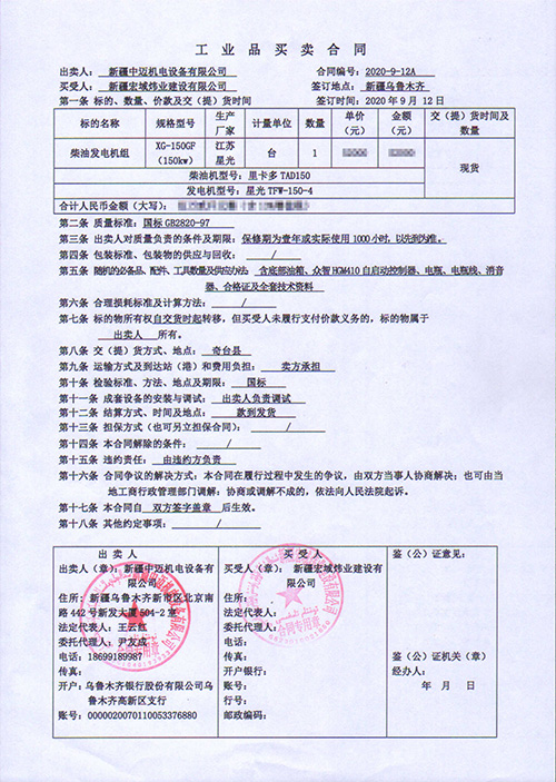 Xinjiang Hongyu Weiye